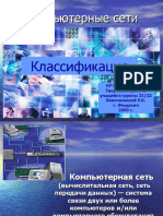 1349374396_klassifikaciya-kompyuternyh-setey