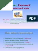 1423114062_shkolnyy-algoritmicheskiy-yazyk.ppt