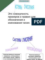 1347946636_sistemy-schisleniya.pptx