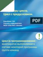 1423113921_cikl-s-predusloviem.pptx