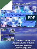1349374396_klassifikaciya-kompyuternyh-setey.ppt