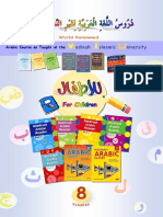 Madinah-Arabic-Reader-BK-1-Lesson-7-Worksheets