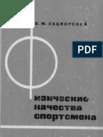 Fizicheskie_kachestva_sportsmena.pdf