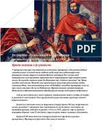 03. ДРЕВНОВАЊЕ -Језуити-духовници и злочинци-2. део.pdf