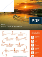 travel-route-with-team-3.pdf