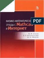 Ochkov_-_Fiziko_matematicheskie_etydi_s_Mathcad_2016.pdf