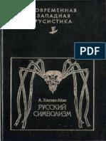[A._Hansen-Lyove]_Russky_simvolizm(z-lib.org).pdf