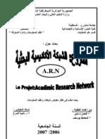 مشروع الشبكة البحثية  الاكاديمية الجزائرية ARN