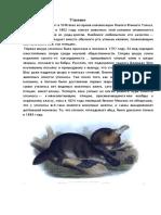 утконос.doc