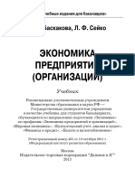 460- Экономика предприятия (организации)_Баскакова_2013 -372с