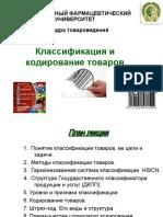 Lektsiya-4_Klass-i-kodirovanie (1)
