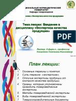 Lektsiya-1-EKP експертиза1