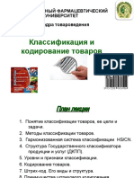 Lektsiya-4_Klass-i-kodirovanie (1).ppt