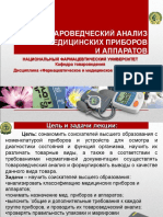 Lektsiya-MEDPRIBORY-I-APPARATY-1