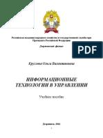 Kruglova-O.V.-Informatcionnye-tekhnologii-v-upravlenii-uchebnoe-posobie (1)