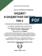 Афанасьев М. П. - Бюджет и бюджетная система, том 2.pdf