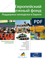 Fonds européen jeunesse_RUS