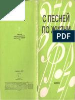 spesney2-1984