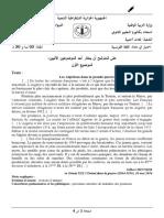 dzexams-bac-francais-le-20181-2035183