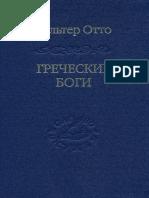 Valter_Otto_Grecheskie_bogi.pdf