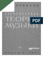 Вахромеев В.А. Элементарная теория музыки.pdf