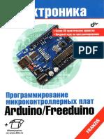 programmirovanie-plat-arduino-freeduino