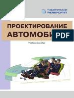 Проектирование автомобиля by Исаев, Е. У. (z-lib.org).pdf