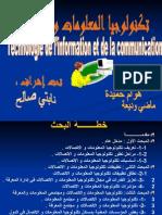 تكنولوجيا المعلومات والاتصالات