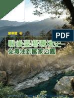 戰後臺灣環境史--從毒油到國家公園