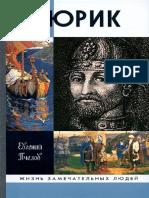 Е.В.Пчелов Рюрик.pdf