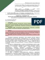 lj-05-2020-352.pdf