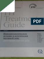 ITI_Имплантологическое_лечение_в.pdf