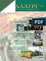металлург_2012_07.pdf