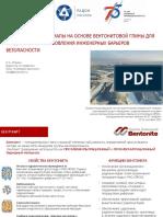 Презентация О.А. Ильина