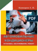 ОБЛ.РЕМ.СИСТ.КОНДИЦІОНУВАННЯ.pdf