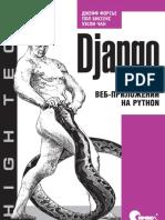 preview_Django._Razrabotka_vebprilozhenij_na_Python.pdf
