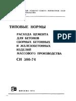Скачать СН 386-74 Типовые нормы расхода цемента для бетонов.pdf