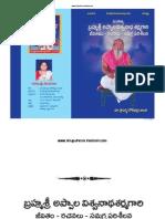అప్పాలవిశ్వనాథశర్మ జీవితం-రచనలు Telugu