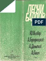 pbardov2-1990