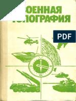 Псарев. Военная топография. Учебник для военных училищ Советской Армии. 1986 СССР.pdf