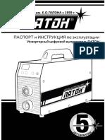 патон вди-160