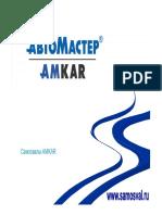 Prezentatsiya_Samosvaly_AMKAR