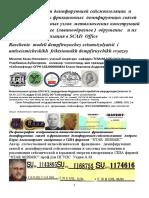Raschenie Modeli Dempfiruyuchey Seismoizolyatsii i Antiseismicheskikh Friktsionnikh Dempfiruychikh Svyazey 127