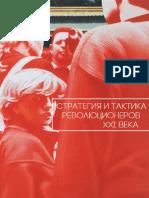 Тактика и стратегия революционеров XXI века