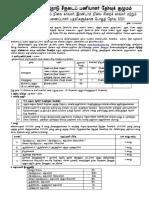 TNUSRB-Constable-Notification-2020