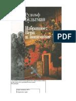 Вера и понимание. Р. Бультман.pdf