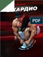 Cardio Guide.pdf