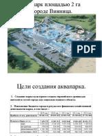 vinnitsa feasibility study (2).pdf