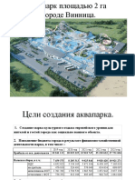 vinnitsa feasibility study (4).pdf