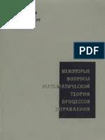 ВЕЙЛЬ Эллиптические функции по Эзенщтейну и Кронекеру.pdf
